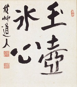 会津八一の画像 p1_10