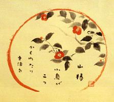 穐月 明「椿」