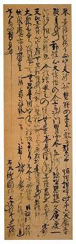 一休宗純「大燈国師上堂語」(東京国立博物館蔵)