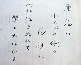 石川啄木 筆跡(ノート「暇ナ時」より)(市立函館図書館蔵)