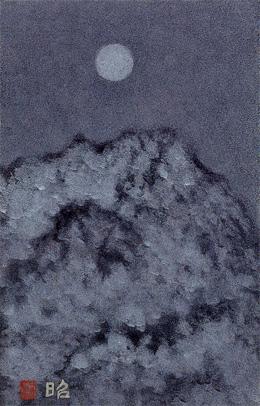 下保昭「立山凍月」