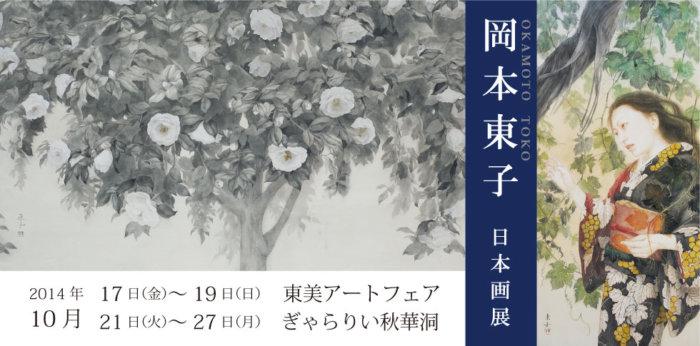 岡本東子 日本画展