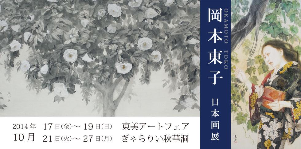 純粋に日常の美をとらえた作品で話題の岡本東子。 今回は女性像、植物を描いた新作をふくむ8点余りを展示いたします。