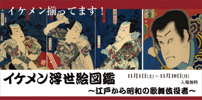 イケメン浮世絵図鑑