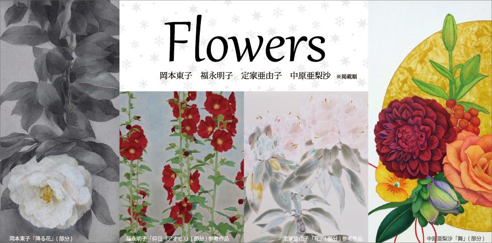 「花」は美しいだけではない? ときに素朴に、ときに生命の題材として描かれる花々。若手日本画家が彩る、色とりどりの「花」と出会う場所。 若手作若手作家4人による「花」をテーマにした展覧会です。  参加作家:定家亜由子・岡本東子・中原亜梨沙・福永明子