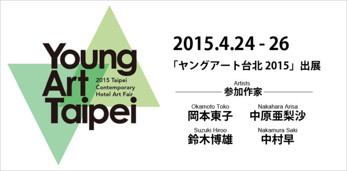 YOUNG ART TAIPEI 2015