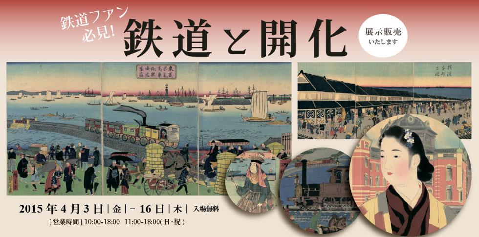 明治の西欧化は開化絵という新しい浮世絵のジャンルを生み出しました。 浮世絵というメディアを通じて鉄道の開通や新しい風俗は世の中に伝わっていったのです。 開化のシンボル