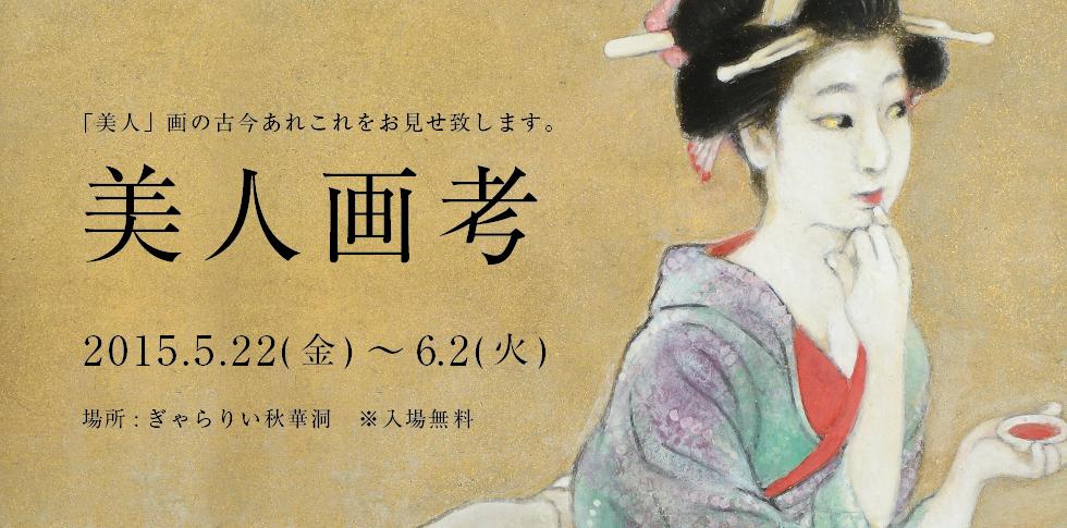 銀座の画廊「秋華洞」では、これまでにも浮世絵から現代作家の作品まで、時代を問わず美人画の展覧会を開催してきました。今回は甲斐庄楠音のコレクションを中心に展示します。「美人画」というジャンルは江戸時代の歌麿の大首絵くらいから始まった日本美術独得の一大ジャンルですが、ある種のブロマイド的な役割から始まって、明治、大正、昭和と時代を下るに従って、しだいに女の自我、内面に踏み込むような表現に変化していきます。いつの時代も男を狂わせ、女も酔わせる「美人」画の古今あれこれをお見せ致します。