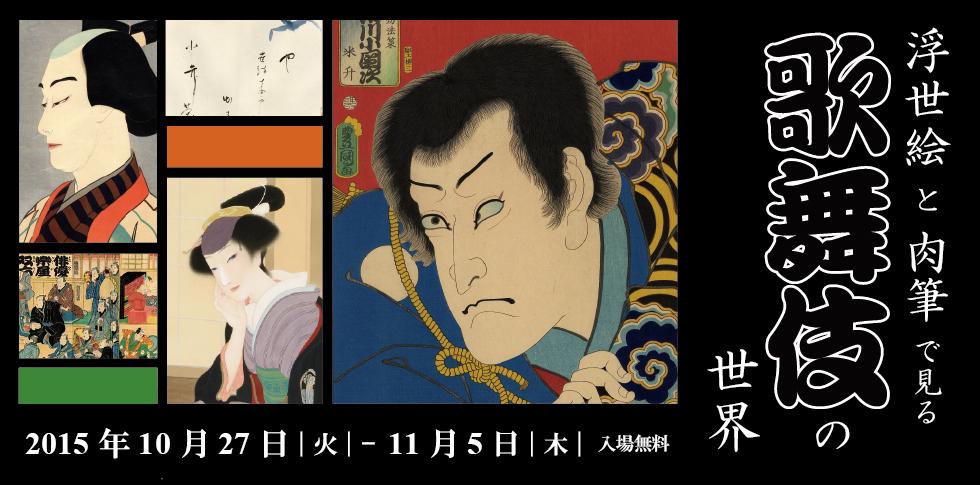 秋華洞では、歌舞伎座に程近い画廊としてこれまでも役者絵の展覧会を開催してまいりました。今回は浮世絵だけでなく、歌舞伎をテーマにした掛軸、双六、役者自身の書画など、幅広い作品から歌舞伎の世界をたどります。