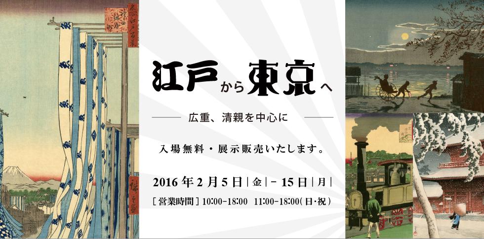 浮世絵はその時代の風俗や風景を描きだしています。江戸から東京へその呼び名が変わる歴史の流れの中で、人々の暮らしや風景はどう変わっていったのでしょうか?「上野」「両国」「芝」など街ごとに「江戸」、「東京」の浮世絵で見ていきます。