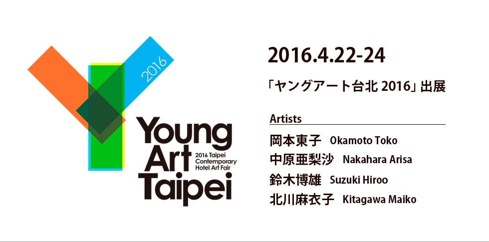 秋華洞は4月22日から開催されるヤングアート台北に出展いたします。 ヤングアート台北には五つ星のホテルを会場に約60のギャラリー、世界中から45歳以下の作家が参加します。
