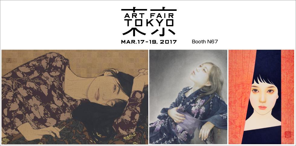 秋華洞は アートフェア東京2017(ブース N67)に出展します。 アートフェア東京2017は、3月17日から19日まで東京・有楽町の東京国際フォーラムで開催される日本最大級のアートフェアです。 出展作家:池永康晟、岡本東子、中原亜梨沙