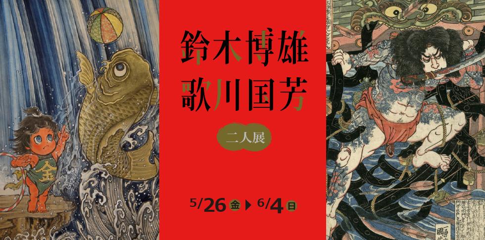 古典絵画の人物図様を「こども」に置き換えるなど、既存の物事に対し新たな見方を提起する平成絵師=鈴木博雄と、今の若い世代にも人気の江戸浮世絵師、歌川国芳の二人展。