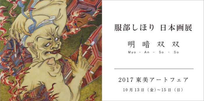 服部しほり 日本画展 -明暗双双-【終了しました】
