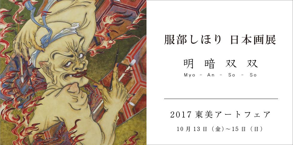秋華洞では今年の東美アートフェアに服部しほりの作品を出展いたします。 服部が描く奇妙なオヤジは鬼でも仙人でもなくむしろ理想の人間でさえあるという。そんな彼女の怪しくて豊穣な世界をぜひご覧ください。