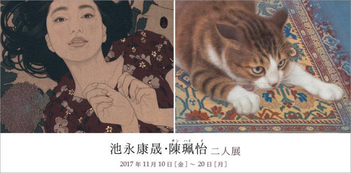池永康晟・陳珮怡 二人展【終了しました】