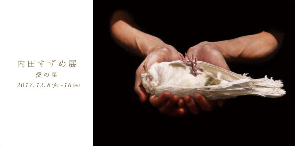 自身の業と愛を描こうとする内田すずめの3度目の個展。 約10点の新作とともに、6月のパリコレで発表されたヨウジヤマモトオムとのコラボレーション作品も展示いたします。