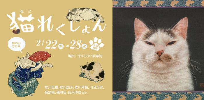 猫れくしょん2018【終了しました】