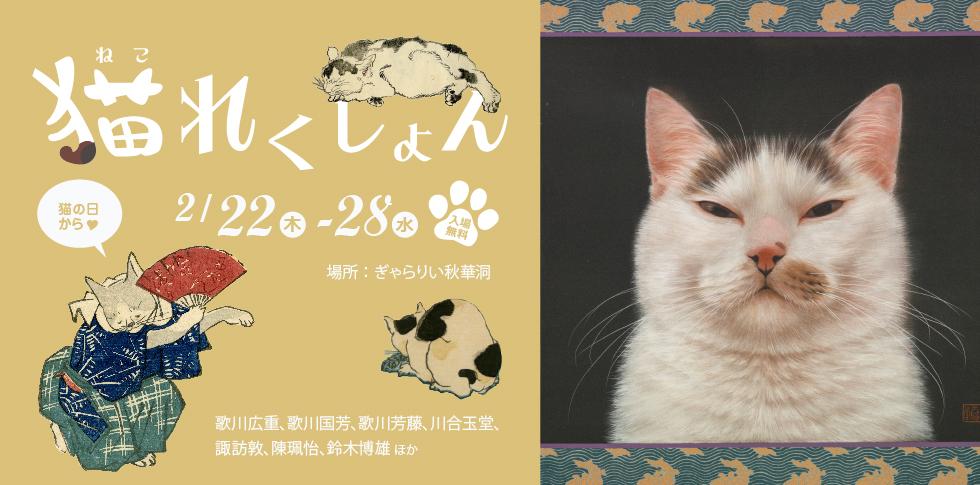 3回目の開催となる猫の絵画・浮世絵を集めた展覧会「猫れくしょん」。 今年は広重の名品の展示のほか、台湾の猫描き作家チン・ぺイイ(陳珮怡)の作品もありインターナショナルに開催します。 6年ぶりの画集『諏訪敦 絵画作品集 Blue』が刊行された諏訪敦さんによる愛猫のスケッチも展示。 バッジやポストカードなどグッズもご用意して、2月22日猫の日スタートです。  参加作家:歌川広重、歌川国芳、歌川国貞、歌川芳藤、川合玉堂、藤田嗣治、諏訪敦、陳珮怡、鈴木博雄ほか