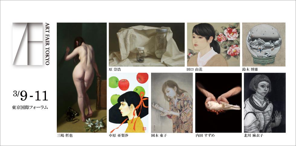 秋華洞は アートフェア東京2018に出展します。 アートフェア東京2018は、3月9日から11日まで東京・有楽町の東京国際フォーラムで開催される日本最大級のアートフェアです。  出展作家:中原亜梨沙、三嶋哲也、原崇浩、岡本東子、鈴木博雄、北川麻衣子、内田すずめ、田口 由花