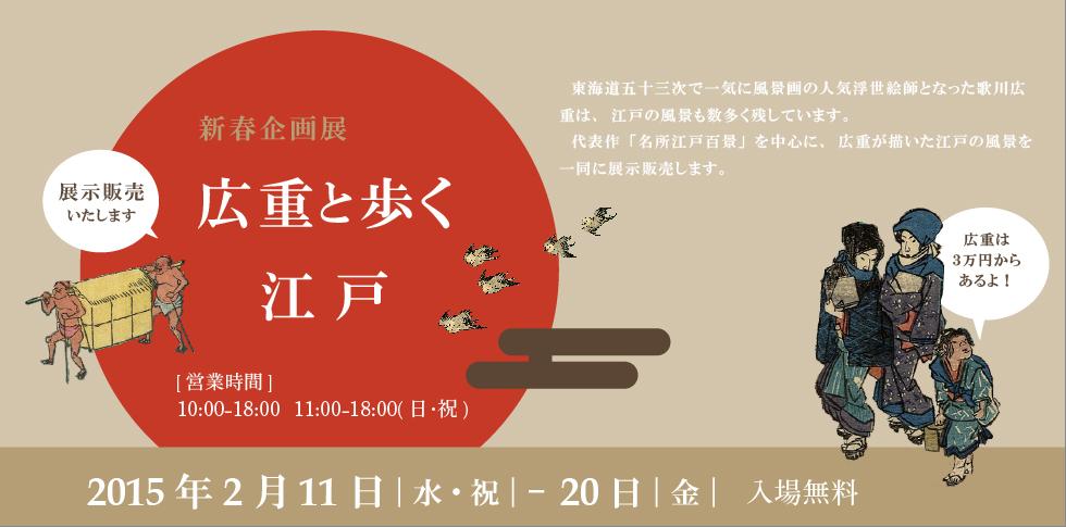 「東海道五十三次」で人気浮世絵師となった歌川広重は、江戸の風景も数多く残しています。 代表作「名所江戸百景」を中心に、広重が描いた江戸の風景を一同に展示します。