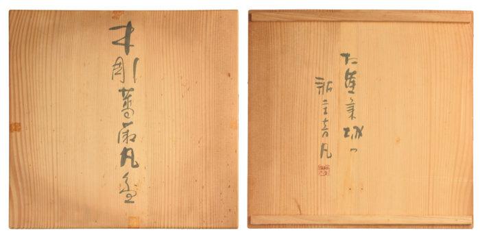 "Otomaru Kodo ""Round Tray"""