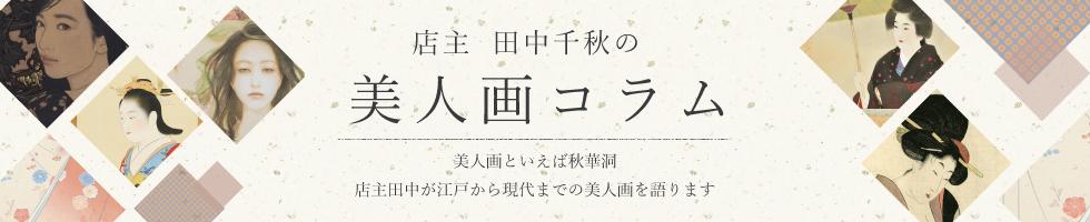 店主 田中千秋の美人画コラム