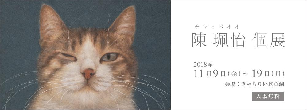 昨年の池永康晟 との二人展で日本デビューから1年。 11月に刊行される「陳珮怡画集 猫さえいれば」(青幻舎)の刊行記念展です。