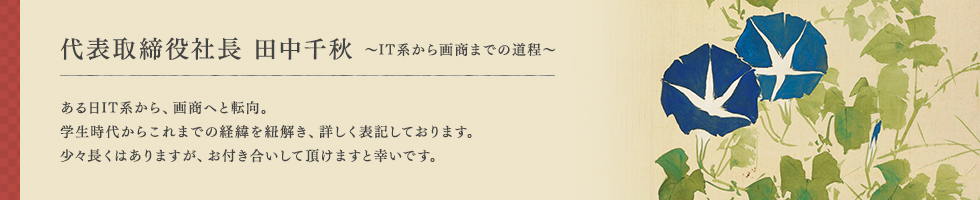 代表取締役社長 田中千秋のプロフィール
