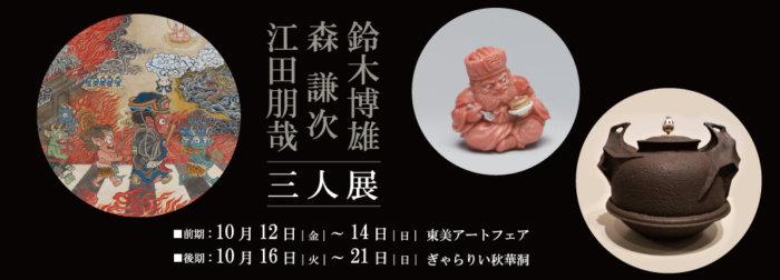 鈴木博雄・森謙次・江田朋哉 三人展【終了しました】