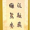 新潟県 U様 | ご購入:愛新覚羅溥傑の書
