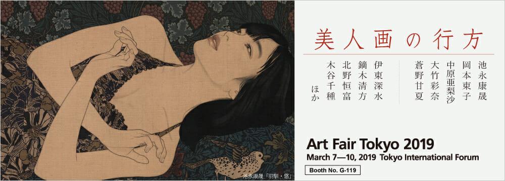 アートフェア東京 2019では現代画家5人と物故作家を展示する。今日的な「美人画」は何をやろうとしているのか、どこに行こうとしているのか、今あなたの感覚で見定めていただきたい。