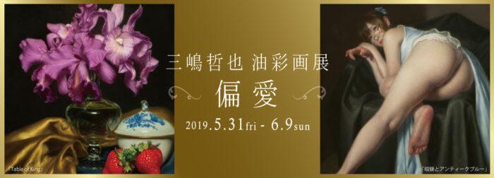 三嶋哲也油彩画展 ~偏愛~【終了しました】