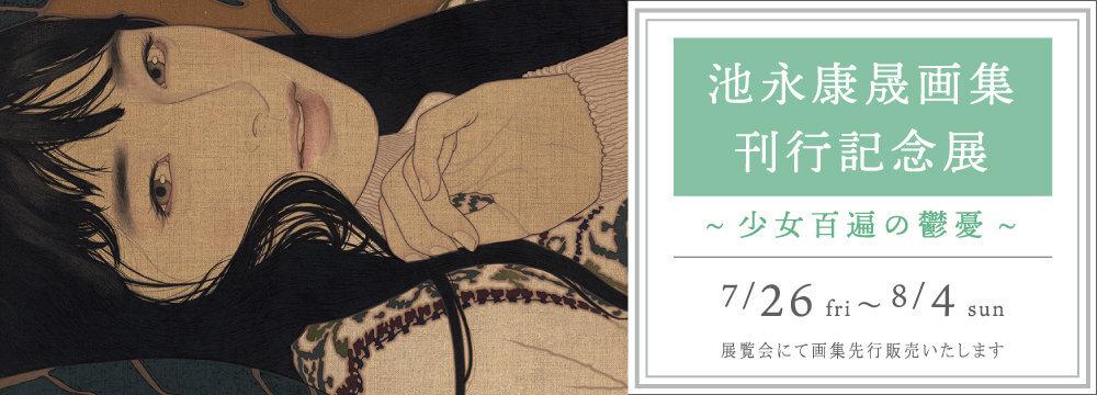 2019/7/26~開催 池永康晟画集刊行記念展 ~少女百遍の鬱憂~