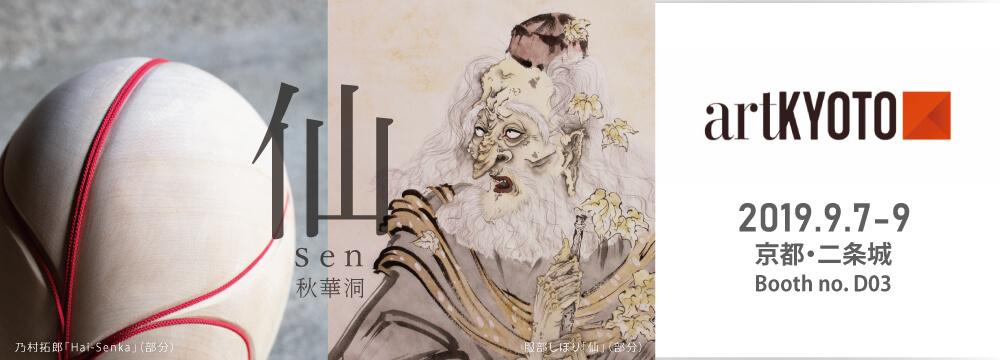 artKYOTO 2019、会場となる二条城を擁する京都は古来から自然と人為が融和した都市空間として益々世界からの注目を集めています。 この場所にふさわしい「人」と「自然」、「現代」と「過去」が融和した展示を目指し、秋華洞ブースでは「仙」をコンセプトに服部しほりの日本画、乃村拓郎の現代アートのインスタレーション、そして秋華洞コレクションから古画を展示します。