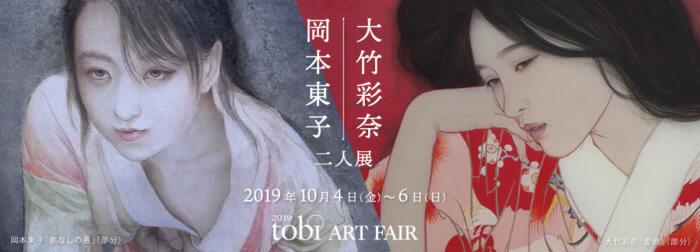 東美アートフェア2019 岡本東子・大竹彩奈二人展