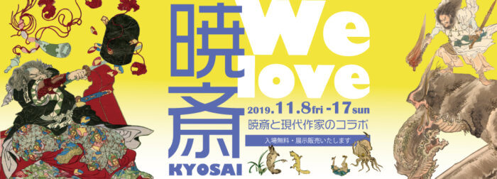 We love 暁斎