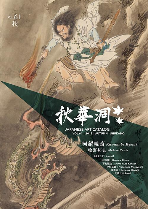 Catalog「Shukado」