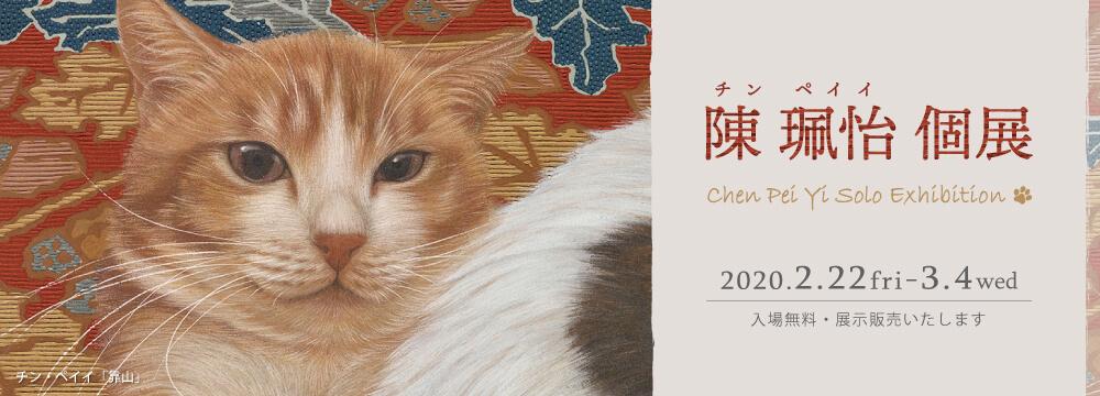 猫と暮らし、猫を描く-。 東洋一の猫描き作家、チン・ペイイ(陳 珮怡)待望の個展。 愛猫との暮らしから紡ぎ出される様々な猫の表情。 細密に描かれた絨毯とともに描かれる独特の世界観をお楽しみ下さい。