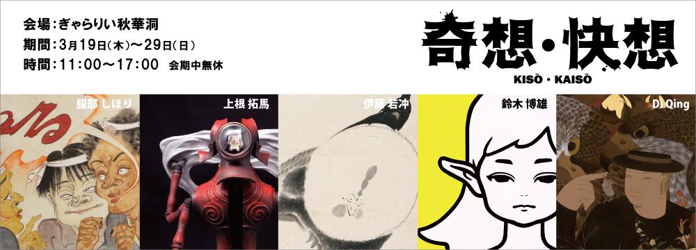 この度、2020年3月19日(木)〜22日(日)に開催を予定しておりましたアートフェア東京2020は、新型コロナウイルス流行拡大の状況を鑑み、中止することが決定されました。 アートフェア東京は中止となりますが、この期間を含めた11日間  ぎゃらりい秋華洞にて、『奇想・快想』展を開催いたします。江戸期の日本美術界を斬新な発想で彩った「奇想」の絵師たち。若冲など物故作家とともに、4人の現代のアーティストがさらなる新風を吹き込むべく、世界に向けて躍動します。