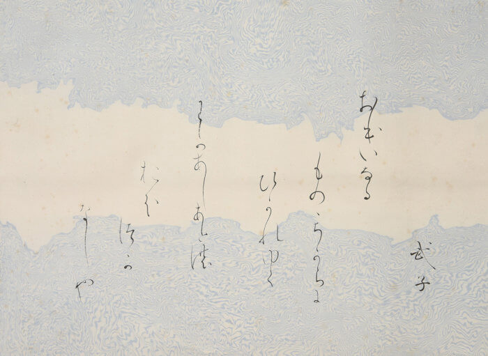 "Kujo Takeko ""Poem"""