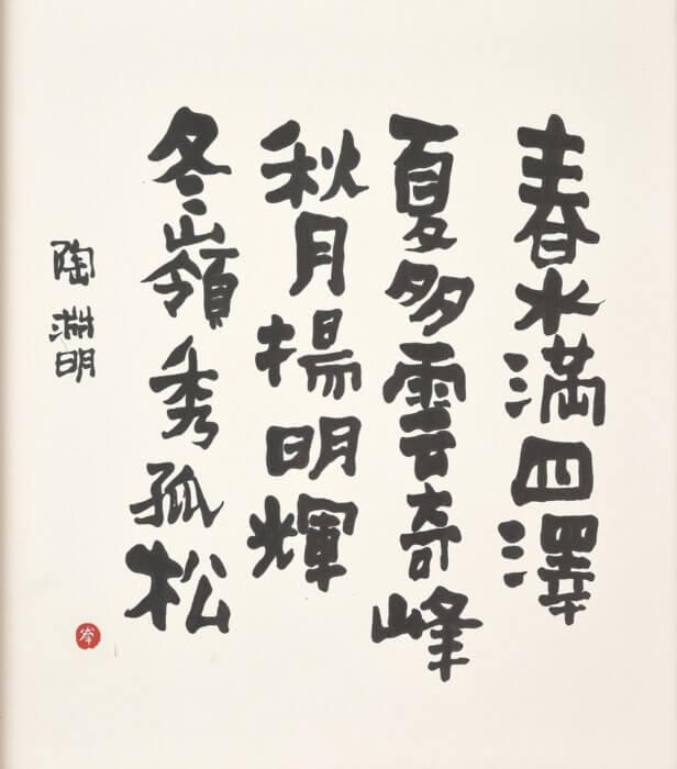 緒形 拳「陶淵明より「四時の詩」」