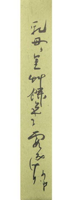 巌谷 小波「短冊」