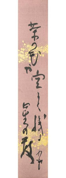 巌谷 小波「茶の花や(短冊)」