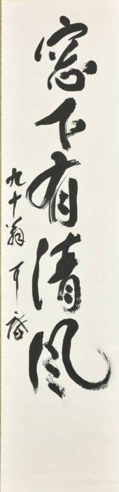 松永 耳庵「「清風」一行」