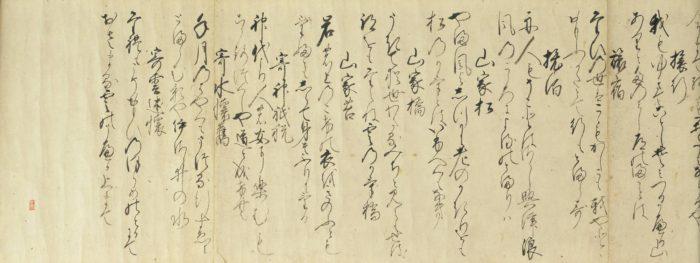 """Iwayama Doken """"Calligraphy"""""""