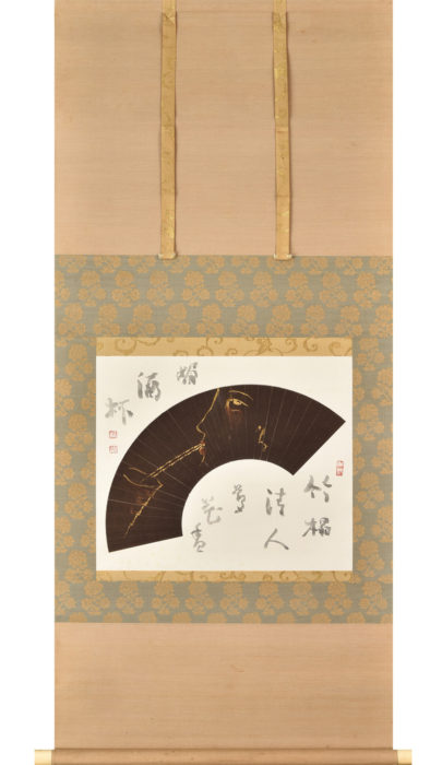 "Takehisa YumejiArishima Ikuma ""Folding Fan"""