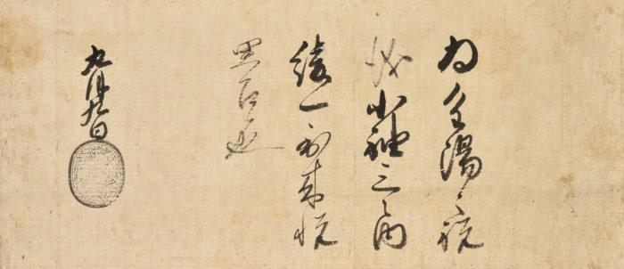 徳川 家康「黒印状 重陽祝儀」