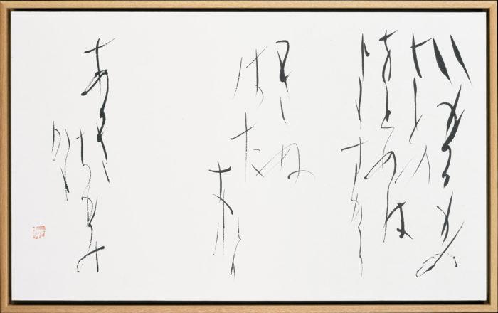"""Shinoda Toko """"Poem by Aizu Yaichi"""""""