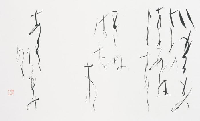 篠田 桃紅「会津八一の歌より「いかるがの」」